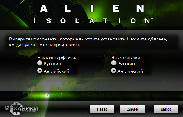 Alien Isolation - How to install guide